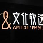 山川・田川・水森・氷川 長良グループの歌手4人が文化放送で電話オペレーターに