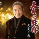 北島三郎 インフルエンザで歌謡コンサート出演をキャンセル