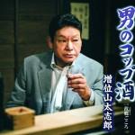 増位山太志郎 新曲「男のコップ酒」PRでガラスコップ作りに挑戦
