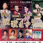 「長良グループ演歌まつり」 東京国際フォーラムで開催