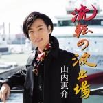 山内惠介、「秘密のケンミンSHOW」に初出演