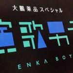 「演歌男子。3」初収録 はやぶさ、パク・ジュニョン、松阪ゆうきが料理にチャレンジ