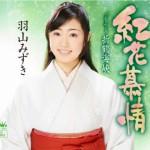 元巫女・羽山みずき 4月デビューに向けコンベンション開催