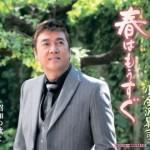 小金沢昇司 新曲「春はもうすぐ」発売記念 屋形船イベント