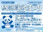 2016上野・納涼演歌まつり