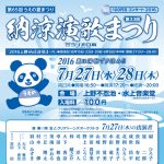 2016「上野・納涼演歌まつり」は7/27(水)、7/28(木)開催