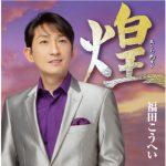 福田こうへい 2年5ヶ月ぶりの新曲「北の出世船」を公開レコーディング