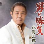 北島三郎が入院 秋田・岩手での公演を延期