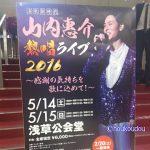 山内惠介 浅草公会堂で熱唱ライブ