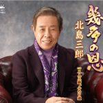 北島三郎 芸道55周年記念パーティー開催 各界から700人が祝福