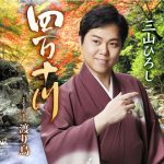 三山ひろし 青森・岩木山神社へお礼参り&2年連続紅白出場を目指しヒット祈願