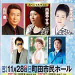 「ユニバーサルミュージック歌謡祭」東京・町田市で開催