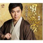 三山ひろし 東京ドームシティで新曲「男の流儀」発売記念イベント