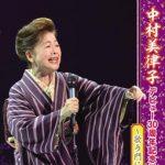 中村美律子 横浜でデビュー30周年コンサート