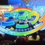 NHK「ごごウタ」が終了 4年の歴史に幕