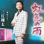 三丘翔太 新曲「虹色の雨」発売イベントで飴作りに挑戦