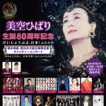 美空ひばり生誕80周年記念 東京ドームコンサート 豪華22組が競演