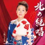岩本公水 埼玉・小川町でコンサート&陶芸展を開催