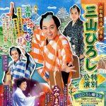 三山ひろし 品川宿で新歌舞伎座公演をPR