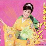 岡ゆう子 新曲「しあわせのサンバ」発表会