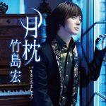 竹島宏 「生きてみましょう」ファン100人の合唱をレコーディング