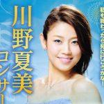 川野夏美の魅力全開! 東京で約9年ぶりのコンサート