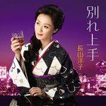 長山洋子 新曲「別れ上手」発売記念イベント