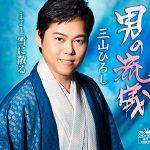 三山ひろし・松前ひろ子 夫婦の日恒例のディナーショー