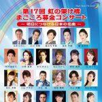 虹の架け橋 まごころ募金コンサート開催 五木ひろし、氷川きよしら23人が出演