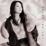 香西かおり 20年ぶりの玉置浩二作品「標ない道」について語る
