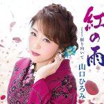 山口ひろみ 新聞社まわりで新曲「紅の雨」をPR