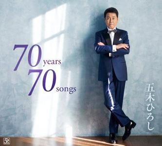 70years70songs/五木ひろし