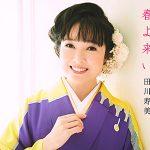 田川寿美 新曲「春よ来い」ヒット祈願