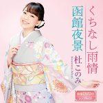 くちなし雨情・函館夜景(ピンク盤・DVD付)/杜このみ