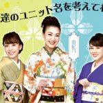 新ユニット名は「雪・月・花~新演歌三姉妹~」に決定 市川由紀乃・丘みどり・杜このみ