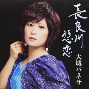 長良川悲恋/大城バネサ