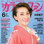 今月発売のカラオケ情報誌(2018年6月号)