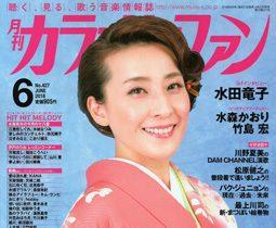 月刊カラオケファン2018年6月号