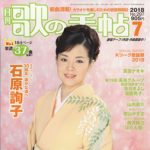 今月発売のカラオケ情報誌(2018年7月号)