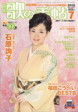 月刊歌の手帖2018年7月号
