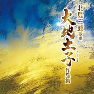 北島三郎歌唱 大地土子(だいちとこ)作品集