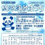 上野納涼演歌まつり2018 7月24日・25日に開催