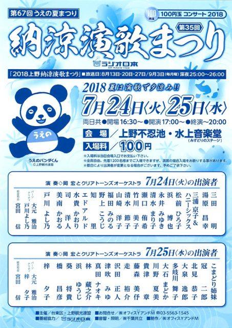 上野納涼演歌まつり2018