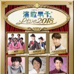 演歌男子。LIVE2018開催