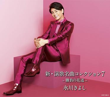 新・演歌名曲コレクション7/氷川きよし