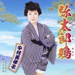 中村美律子 新曲「弥太郎鴉」PRで風鈴づくりに挑戦
