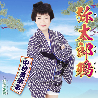 弥太郎鴉/中村美律子