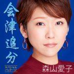 森山愛子 デビュー15周年コンサート開催