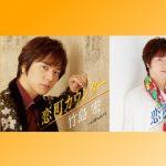 水木一郎が応援に! 竹島宏「恋町カウンター」のディスコバージョン発表