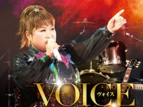VOICE/天童よしみ